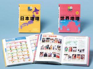 ポプラディア情報館 新訂Aセット(全2巻)