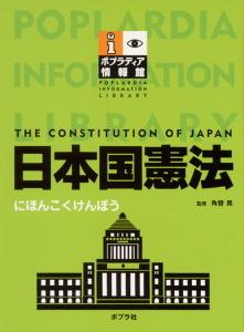 ポプラディア情報館 日本国憲法