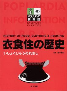 ポプラディア情報館 衣食住の歴史
