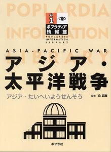 ポプラディア情報館 アジア・太平洋戦争