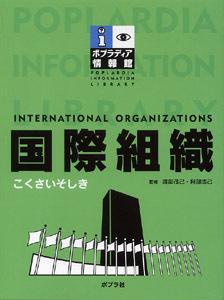ポプラディア情報館 国際組織
