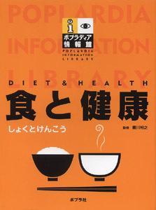 ポプラディア情報館 食と健康