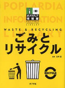 ポプラディア情報館 ごみとリサイクル