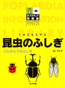 ポプラディア情報館 昆虫のふしぎ