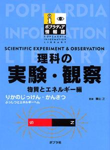 ポプラディア情報館 理科の実験・観察 物質とエネルギー編