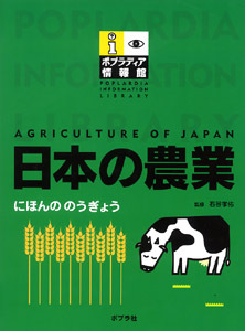 ポプラディア情報館 日本の農業