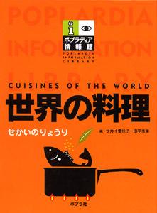 ポプラディア情報館 世界の料理