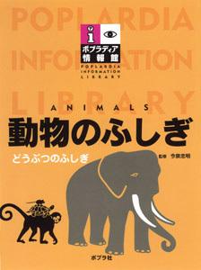 ポプラディア情報館 動物のふしぎ
