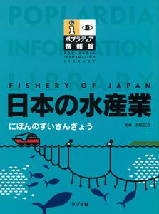 ポプラディア情報館 日本の水産業