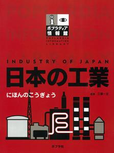ポプラディア情報館 日本の工業