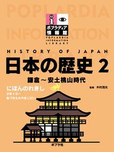 ポプラディア情報館 日本の歴史(2) 鎌倉?安土桃山時代