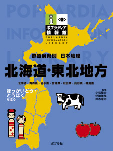 ポプラディア情報館 都道府県別日本地理 北海道・東北地方