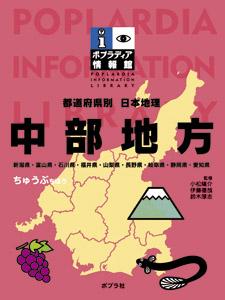ポプラディア情報館 都道府県別日本地理 中部地方