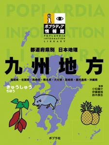 ポプラディア情報館 都道府県別日本地理 九州地方