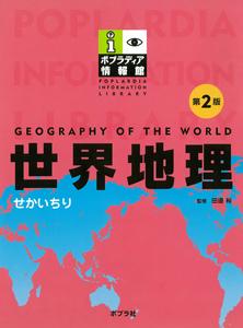ポプラディア情報館 世界地理 第2版