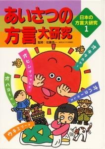 日本の方言大研究(1) あいさつの方言大研究