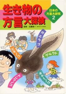 日本の方言大研究(2)  生き物の方言大探検