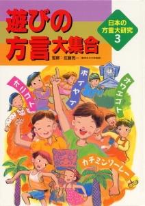 日本の方言大研究(3)  遊びの方言大集合