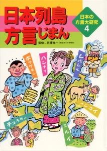日本の方言大研究(4)  日本列島方言じまん