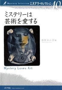 ミステリーセレクション(10) ミステリーは芸術を愛する