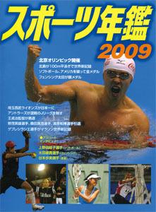 スポーツ年鑑2009