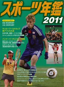 スポーツ年鑑2011