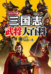 ビジュアル版 三国志武将大百科(一) 魏の巻