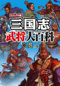 ビジュアル版 三国志武将大百科(二) 呉の巻
