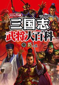 ビジュアル版 三国志武将大百科(三) 蜀の巻