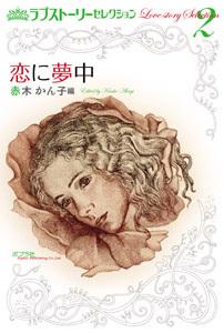ラブストーリーセレクション(2) 恋に夢中