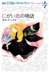 ラブストーリーセレクション(4) にがい恋の物語