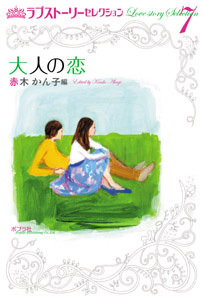 ラブストーリーセレクション(7) 大人の恋