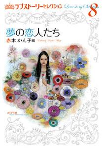 ラブストーリーセレクション(8) 夢の恋人たち
