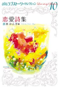 ラブストーリーセレクション(10) 恋愛詩集