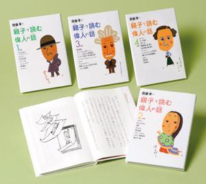 齋藤孝の親子で読む偉人の話(全4巻)