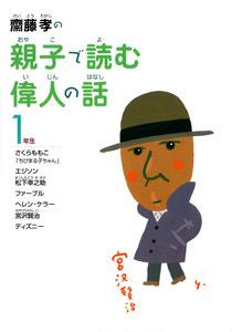 齋藤孝の親子で読む偉人の話1年生