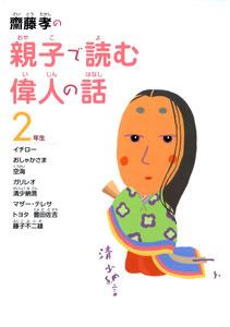 齋藤孝の親子で読む偉人の話2年生