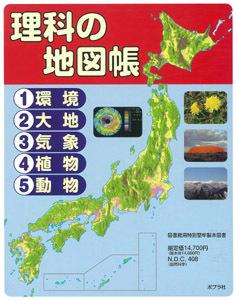 理科の地図帳(全5巻)