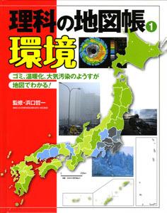 理科の地図帳(1) 環境
