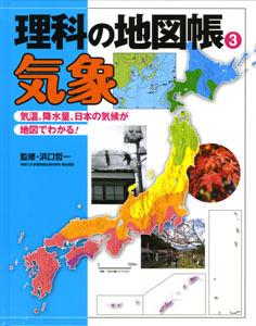 理科の地図帳(3) 気象