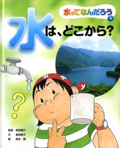 水ってなんだろう(4) 水は、どこから?