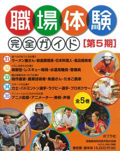 職場体験完全ガイド 第5期(全5巻)