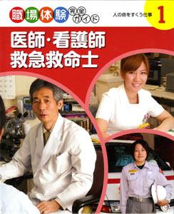 職場体験完全ガイド(1) 医師・看護師・救急救命士