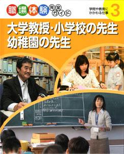 職場体験完全ガイド(3) 大学教授・小学校の先生・幼稚園の先生