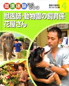 職場体験完全ガイド(4) 獣医師・動物園の飼育係・花屋さん