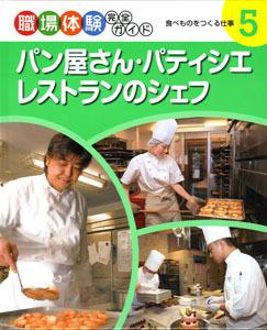 職場体験完全ガイド(5) パン屋さん・パティシエ・レストランのシェフ