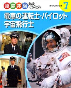 職場体験完全ガイド(7) 電車の運転士・パイロット・宇宙飛行士