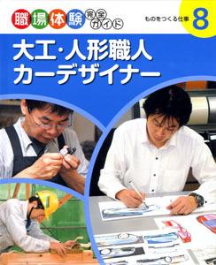 職場体験完全ガイド(8) 大工・人形職人・カーデザイナー