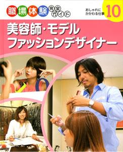 職場体験完全ガイド(10) 美容師・モデル・ファッションデザイナー