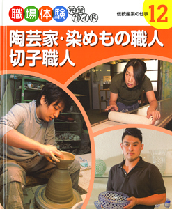 職場体験完全ガイド(12) 陶芸家・染めもの職人・切子職人